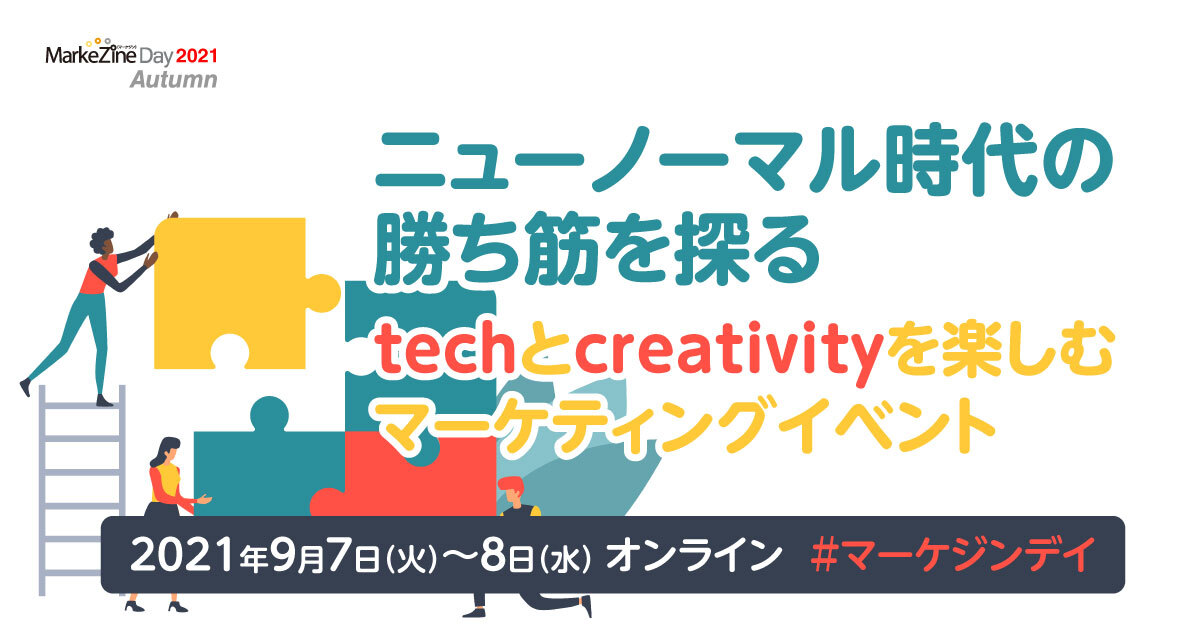 MarkeZine Day 2020 Autumn Kansai