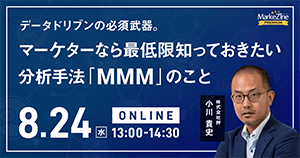 MarkeZine Day 2020 Autumn Kansai