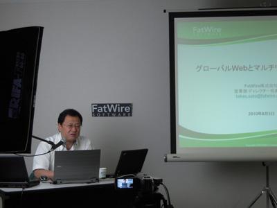 FatWire 営業部 ディレクター 佐藤高生氏。セミナーはUstreamでも生中継された