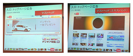 本田技研工業のマストヘッド広告(左)、SONYのエキスパンド型マストヘッド広告(右)