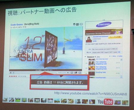 左は、パートナー動画の再生前に広告を表示させる例