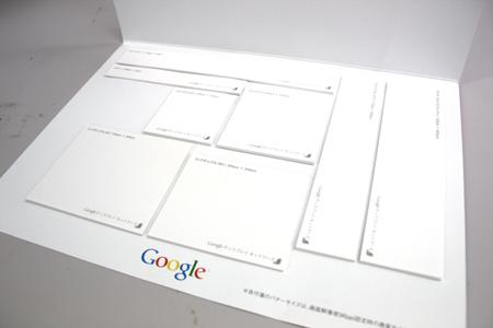 来場者に配布されたバナーを模した付箋:セミナーでは、統計モデルによってファーストビューに広告が表示できる環境を整えたことも強調された
