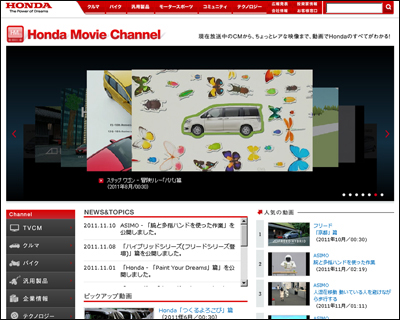 Honda Movie Channel