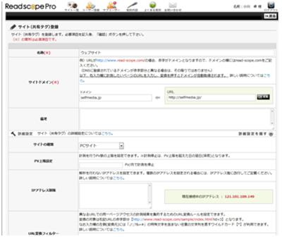 サイト(共有タグ登録)