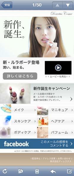 iPhone用に最適化したメルマガ