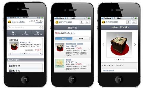スマートフォン用テンプレートについてデザインを全面的に見直した「EC-CUBE」2.11.2