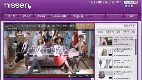 「nissen onlineチャンネル」では、シーズンに先駆けて秋・冬のラインアップを展開