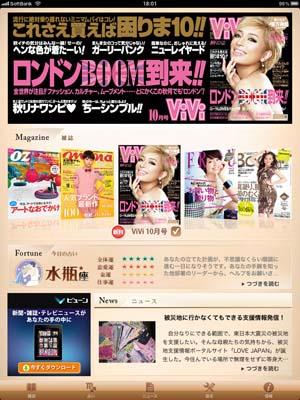 iPadで閲覧した「ビューン for Woman」のイメージ