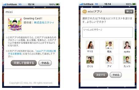 「mixiアプリ」登録画面と友人の招待画面