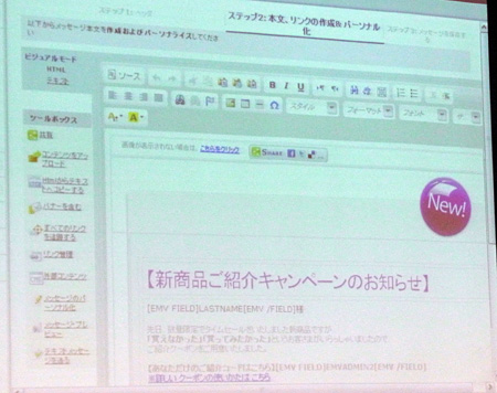WYSWIG形式のメール作成画面でソーシャルメディアへのシェアボタンを設置可能