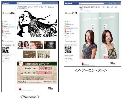 ページマネージャーで構築した「HAIR RESORT VITA(ヘアリゾートヴィータ)」のFacebookページ
