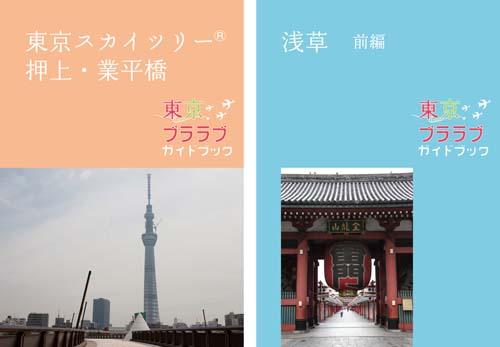 第一弾は、東京の人気スポット2つを紹介