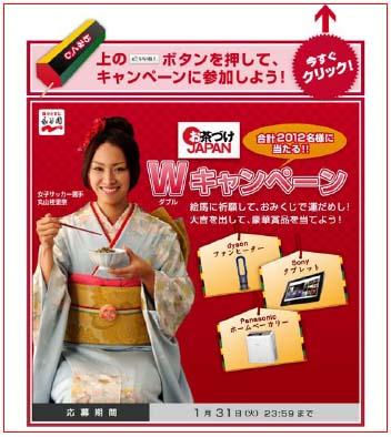女子サッカー選手の丸山桂里奈さんが、晴れ着姿で登場。おみくじは1日1回まで、何度でも挑戦できる