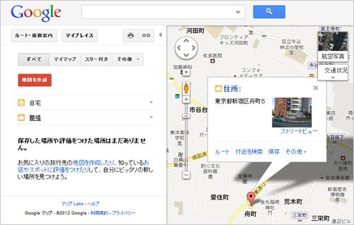 自宅や職場の場所を設定するには、Google アカウントでログインする必要がある