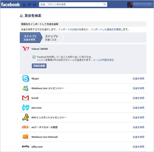 「友達を検索」画面