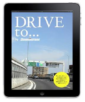 2010年にリリースしたiPad専用ドライブガイド「DRIVE to...by BRIDGESTONE」