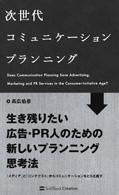 『次世代コミュニケーションプランニング』高広 伯彦 著ソフトバンククリエイティブ、2012年