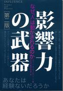 『影響力の武器 第二版』ロバート・B・チャルディーニ 著社会行動研究会 訳誠信書房、2007年
