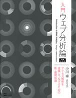 『入門 ウェブ分析論 増補改訂版』小川卓 著ソフトバンククリエイティブ、2012年