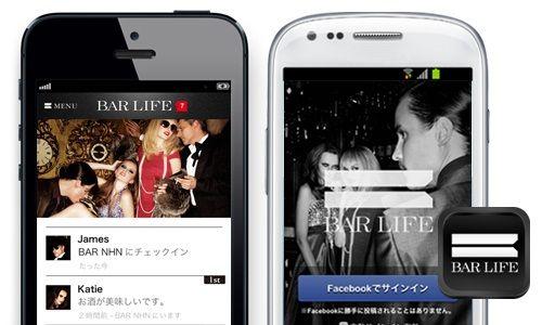 「BAR LIFE」はアプリ版とブラウザ版がある