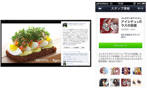 左:Facebook掲載記事イメージ、右:LINEスタンプダウンロード画面イメージ