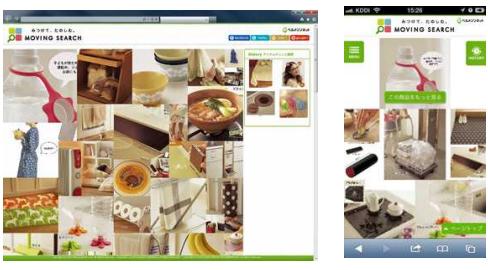 興味のある商品をクリックするたびに、画面に表示される関連商品のビジュアル画像が瞬時に入れ替わる。