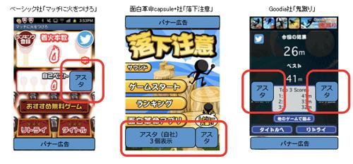 アスタの広告掲載イメージ(他社アプリ)