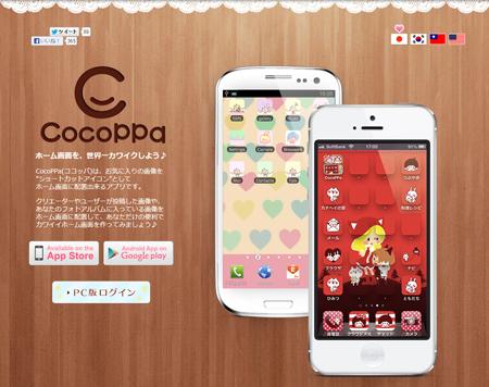 「CocoPPa」サイト