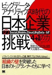ビッグデータ・アナリティクス時代の日本企業の挑戦 「4+1の力」で価値を生み出す知と実践大元隆志 著、翔泳社1890円