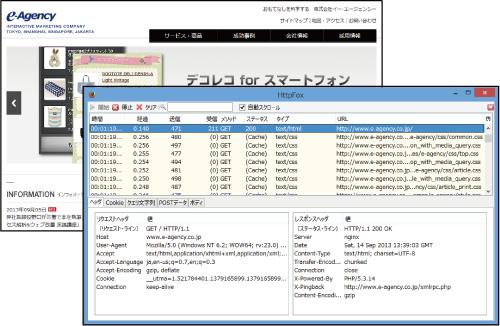 WebページとHTML