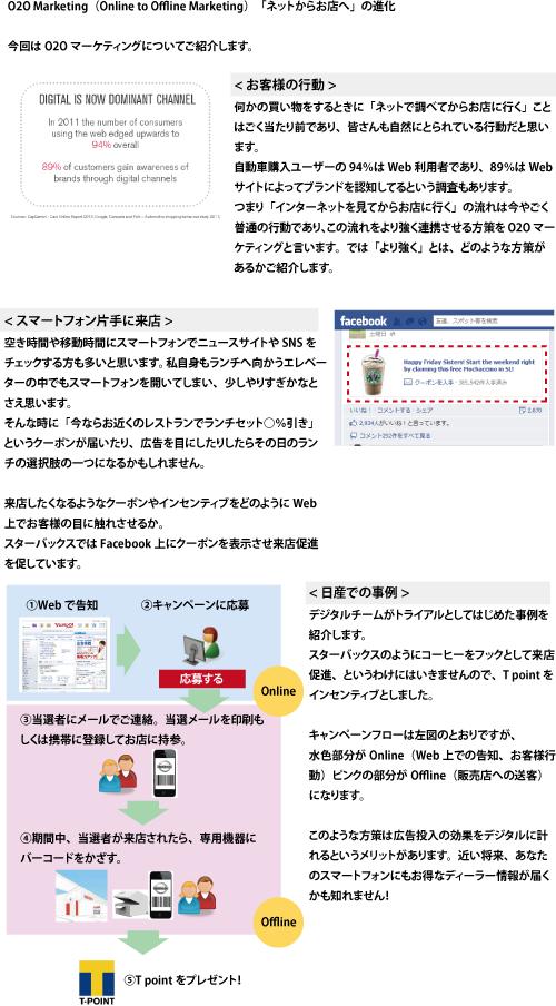 インナー向けメールマガジン原稿例