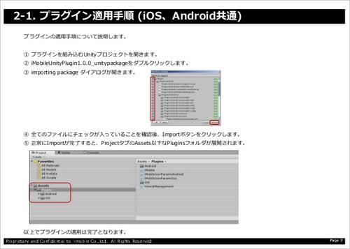 SlideShareで公開されている「i-mobile for SP unityプラグイン設定資料」