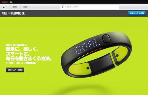 日本発売へ向けて開設された「Nike+ FuelBand SE」公式サイト