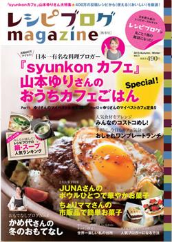 アイランドは、人気のブロガーのレシピと暮らしを紹介する新雑誌『レシピブログmagazine』(490円)を、扶桑社より11月2日に創刊。創刊号には総勢66名の料理ブロガーが