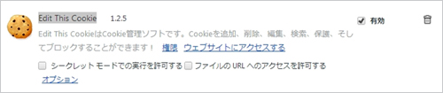 Chrome拡張機能 「Edit This Cookie」