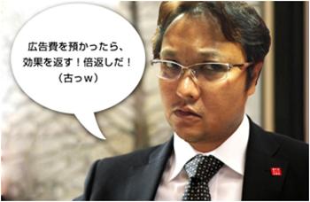 売れるネット広告社 代表取締役社長 加藤公一レオ氏