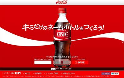 コカ コーラ キャンペーン