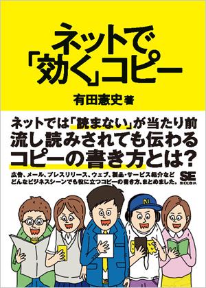 有田憲史著『ネットで「効く」コピー』1600円+税