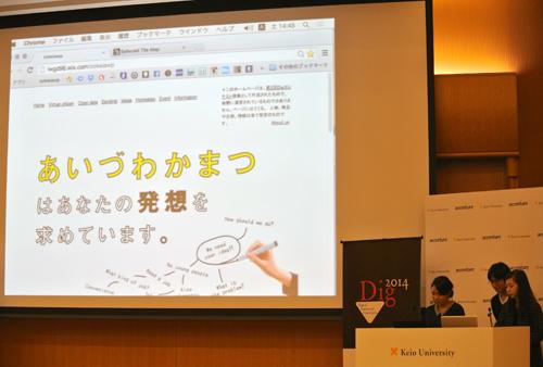 会津若松の魅力を伝える新サイトも紹介