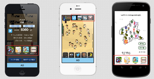 アスタのアイコン型広告イメージ