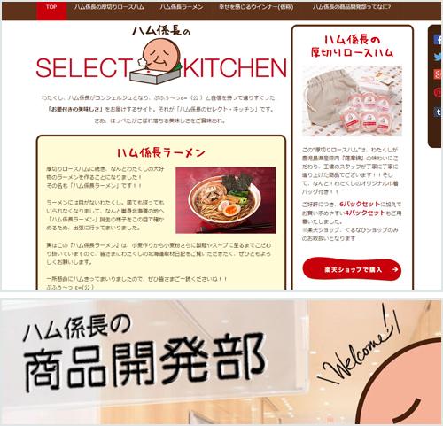 ハム係長のセレクト・キッチン