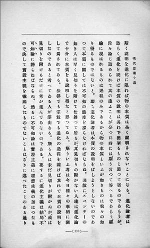 スキャンした東大図書館の蔵書画像サンプル 桑木厳翼 『現代思潮十講』(弘道館, 1913)