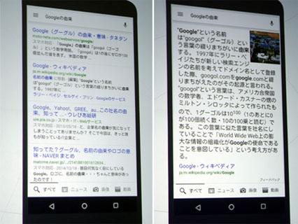 従来の検索結果(左)と本日からの検索結果(右)