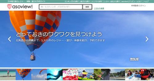 遊び・体験の予約サイト「asoview!」