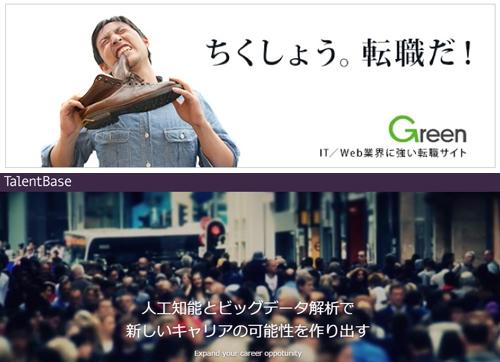 Greenは「ちくしょう!転職だ!」というコピーを目にした人も多いのでは?