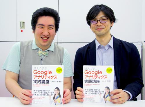 無事に本が完成して笑顔の小川卓さんと野口竜司さん