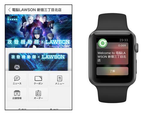 iPhoneとペアリングされたApple Watchにもメッセージが表示される。©士郎正宗・Production I.G/講談社・「攻殻機動隊新劇場版」製作委員会、©士郎正宗・Production I.G/講談社・「攻殻機動隊ARISE」製作委員会