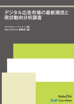 デジタル広告市場の最新潮流と現状動向分析調査