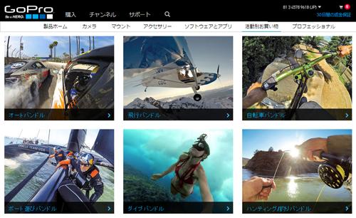GoProのサイトの「活動別の商品紹介」