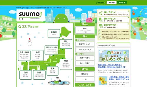 SUUMOのトップページもキャラクターの存在感によってポップな印象。